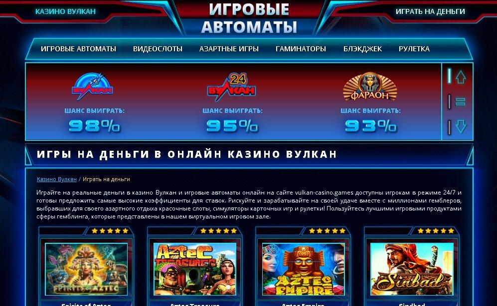 ссылки на казино вулкан