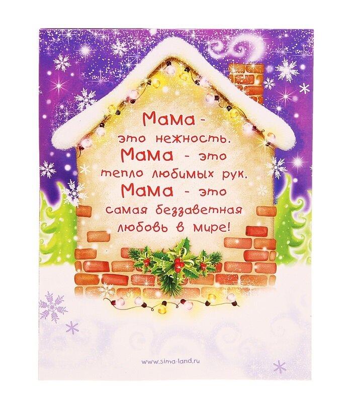 Отправить, открытка поздравить маму с новым годом