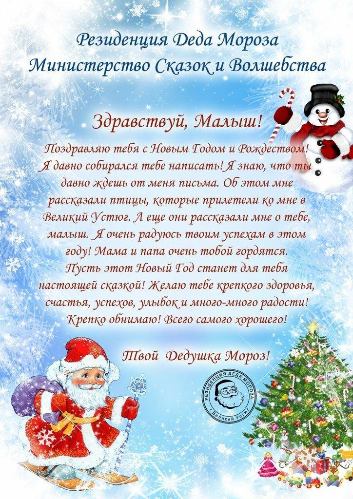 Поздравления письмо от деда мороза для детей