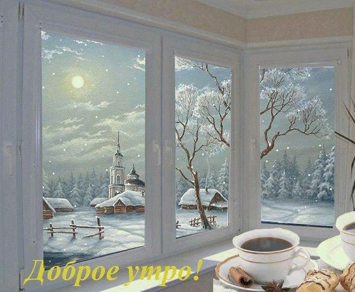 Владимира, открытка доброго зимнего утра орхидеи на окне за окном зима снег