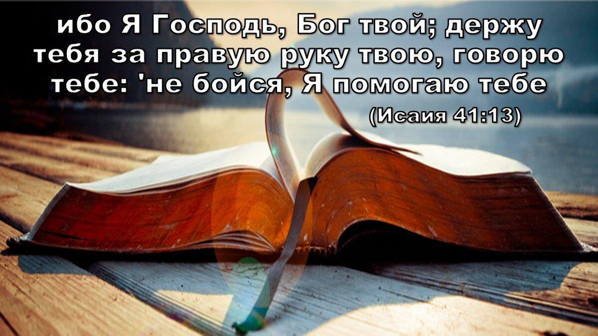 Библейские стихи картинки