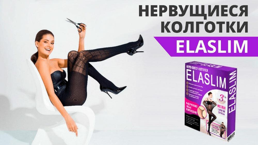 ElaSlim - нервущиеся колготки в Люберцах