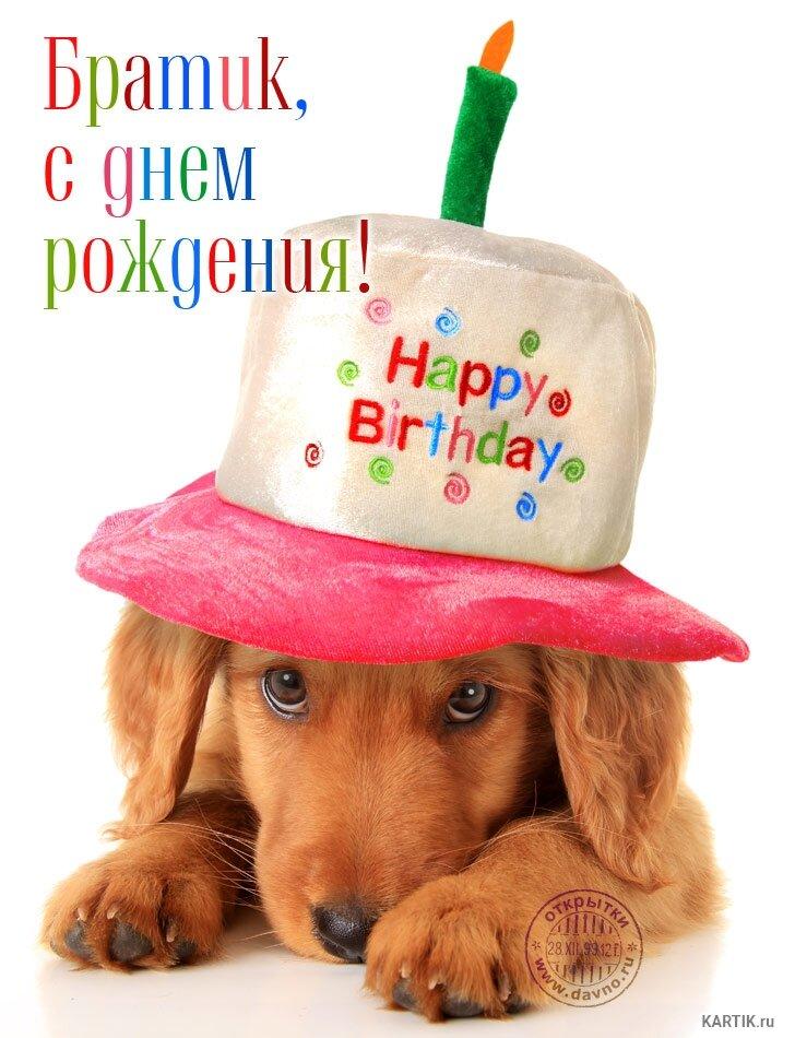 Картинки с днем рождения дорогой братишка
