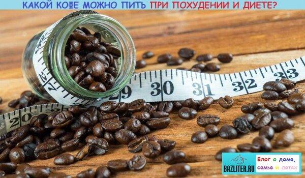 Кофе Вечером При Похудении. Можно ли пить кофе на диете для похудения - польза и вред напитка, как правильно пить и влияние на организм