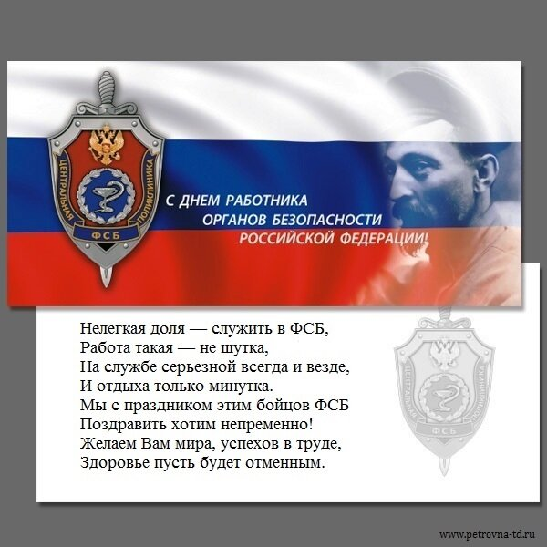 Поздравления фсб россии проза