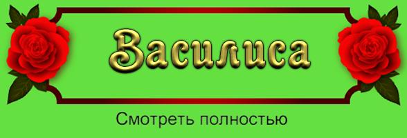 С Новым Годом Василиса! Открытки