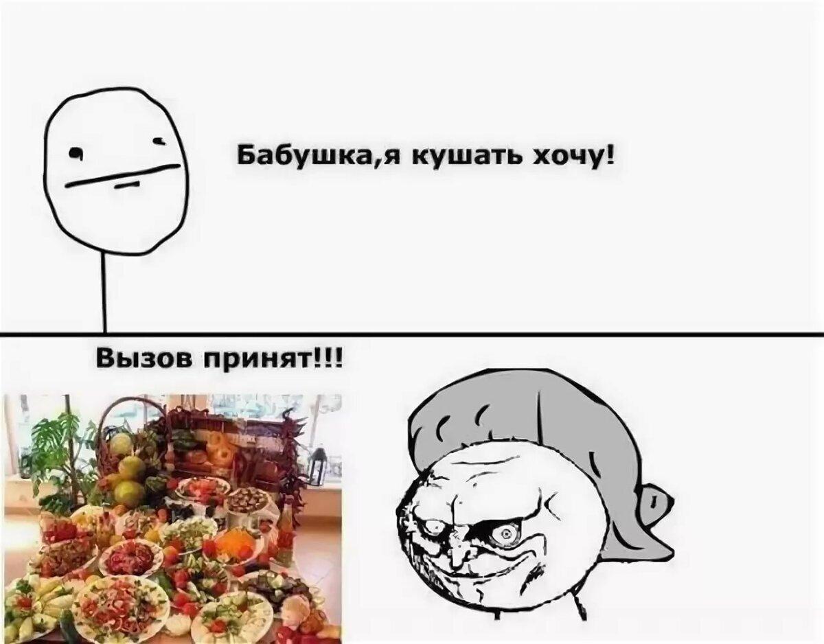 мем картинки комексы кухне подходящим вариантом