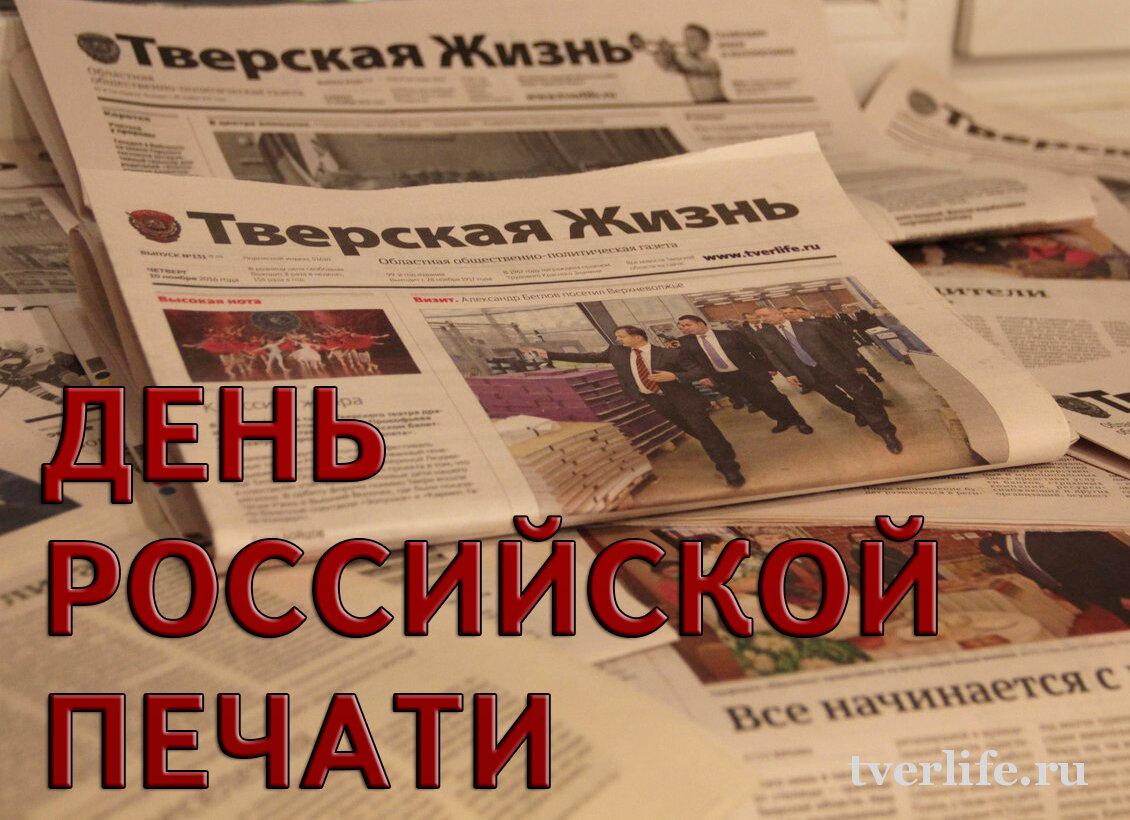 День российской печати картинки для детей