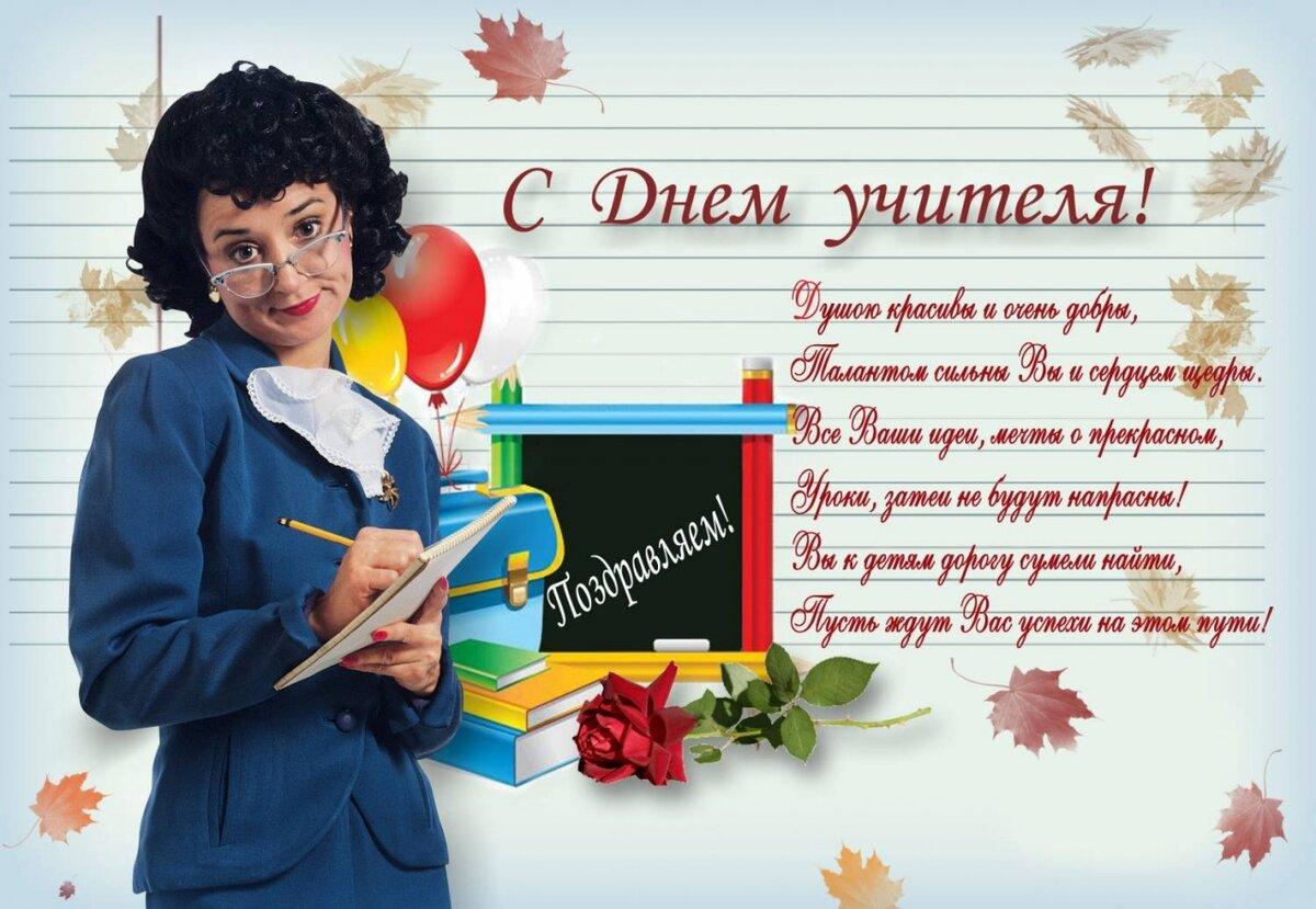 Открытка российской, открытки о профессоре