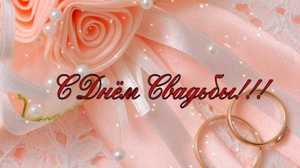 них таком поздравление для ирины с днем свадьбы важных моментов, которые