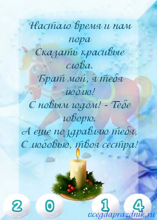 Открытки двоюродному брату на новый год, открытка днем