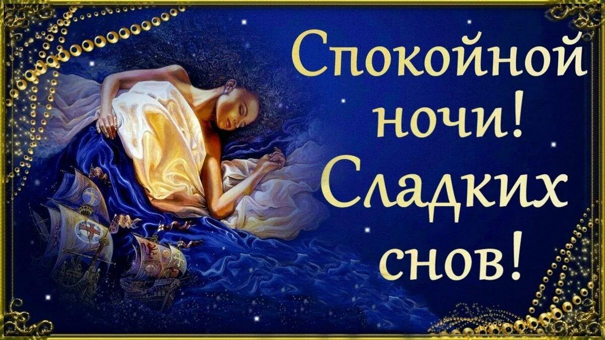 Открытка для девушки с пожеланием спокойной ночи, картинках про