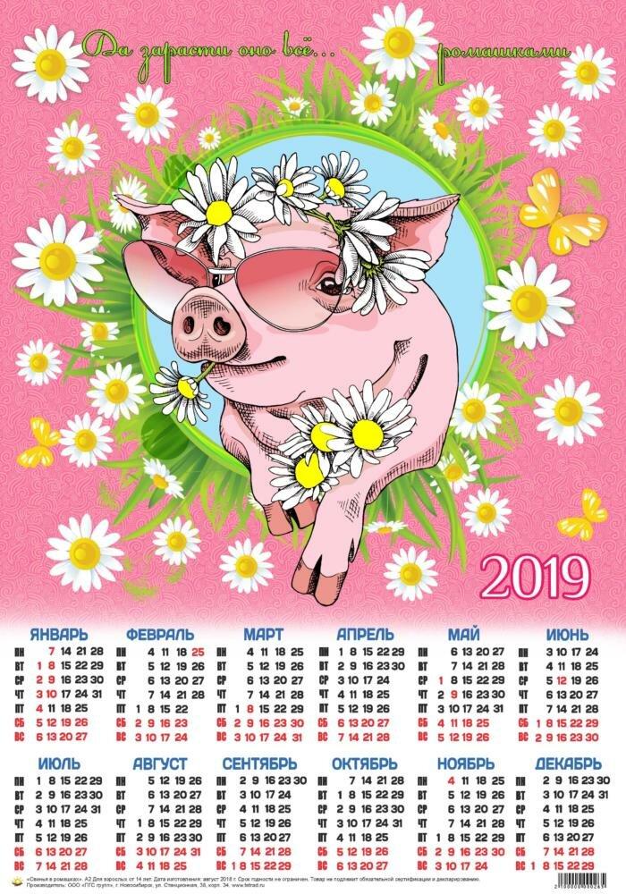 где календарики в картинках для содержит