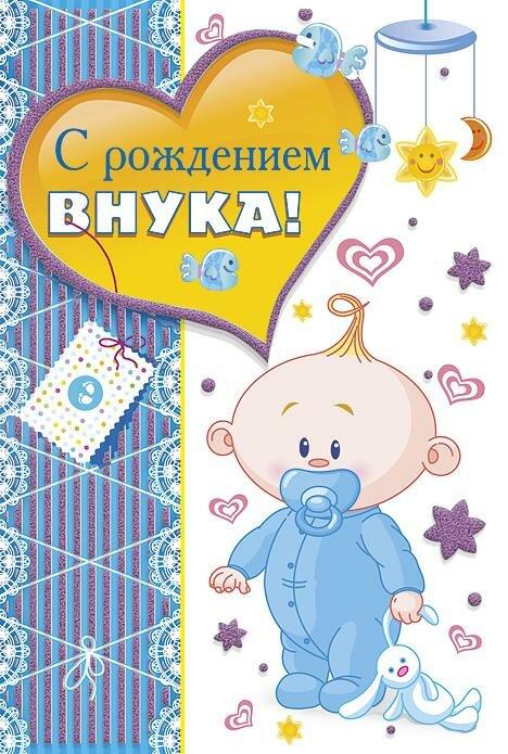 Для бабушек открытки с новорожденным мальчиком
