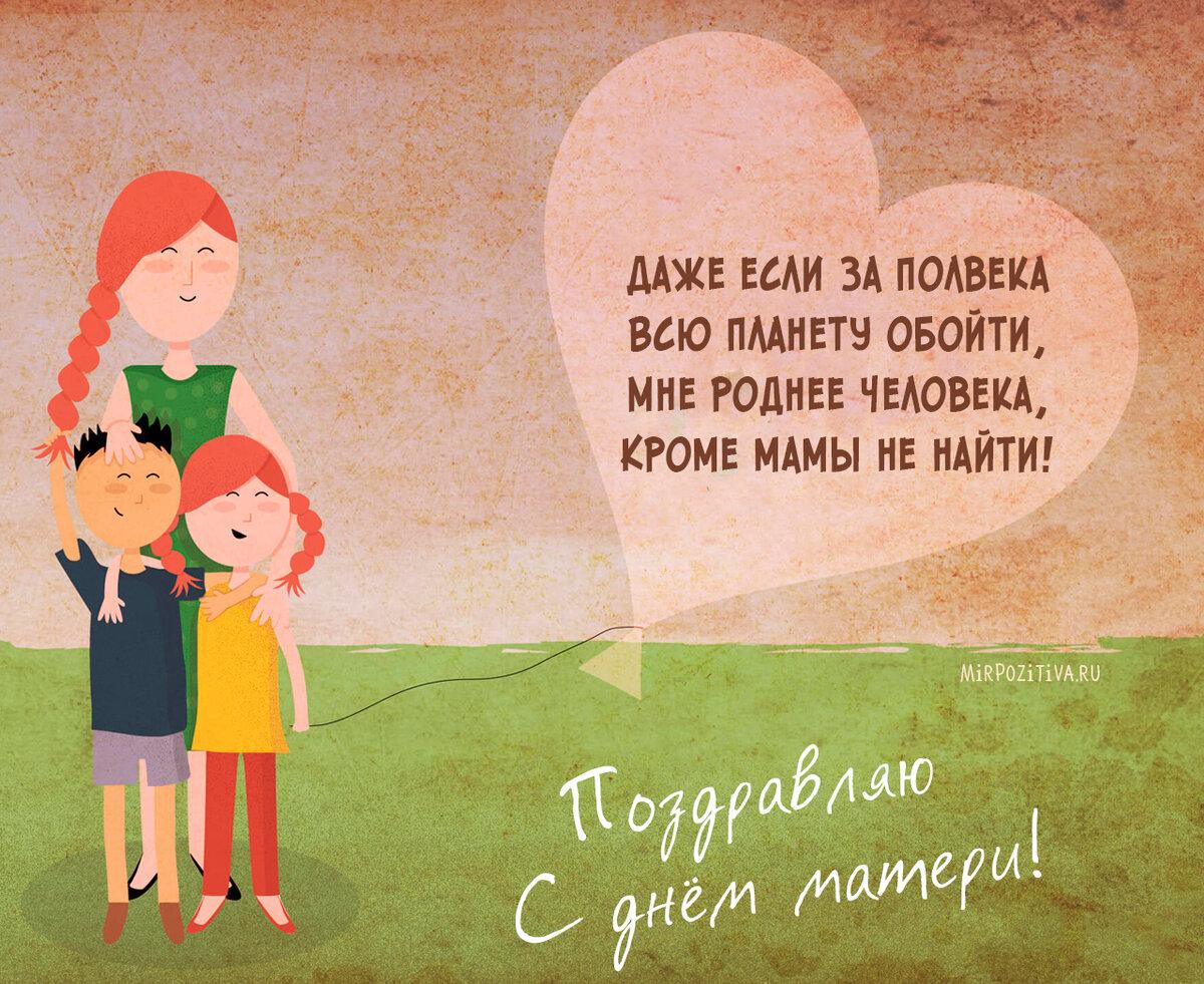 Трогательные открытки как маме, любимой