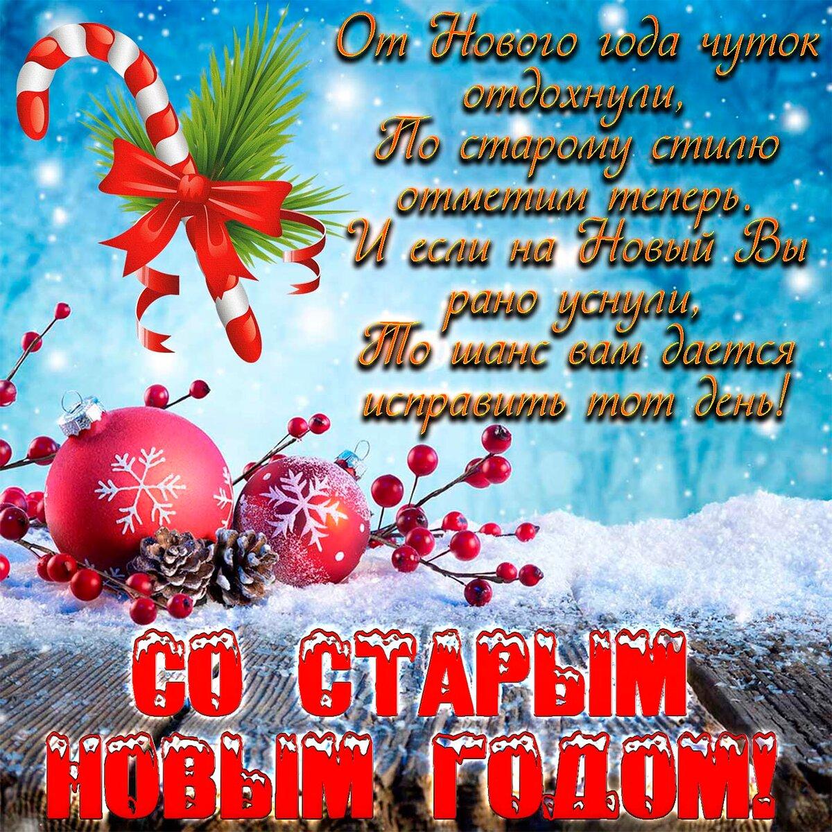 Поздравительная открытка со старым новым годом 2017, днем рождения