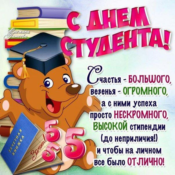 Картинки о дне студента