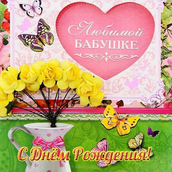 Картинки для открытки бабушке