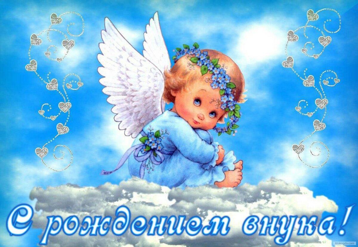 Открытки ангелочки с днем рождения, картинки