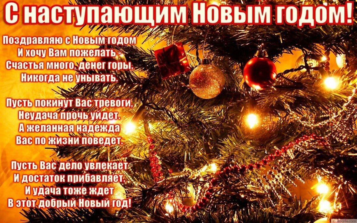 Поздравление на картинках с новым годом, музыкальная открытка для