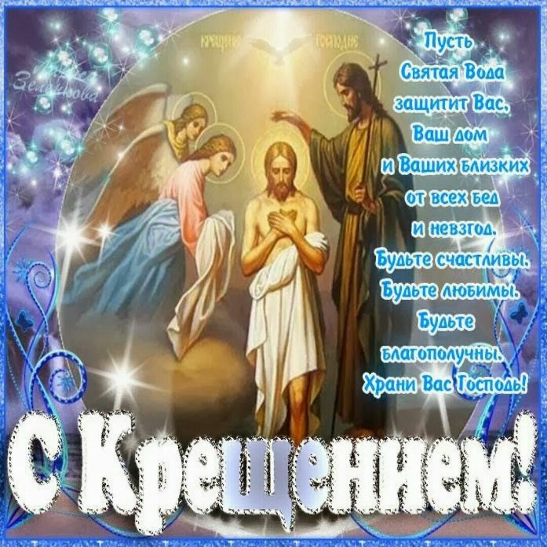 Поздравления с крещением господнем открытка