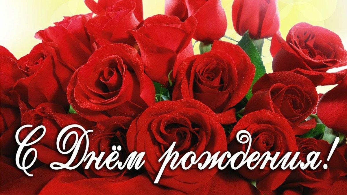 Открытка розы с днем рождения с текстом, надписью классно картинки