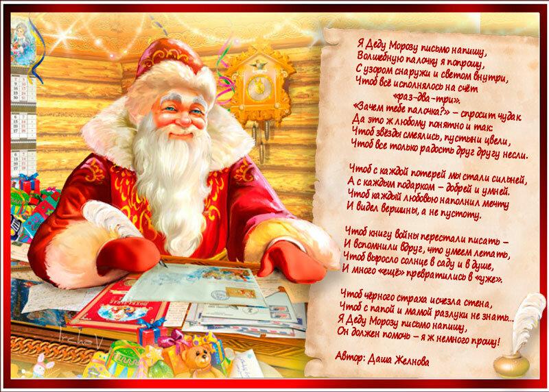 Картинка письмо деду морозу от женщины, для детей картинки