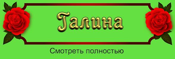 С Новым Годом Галина! Открытки