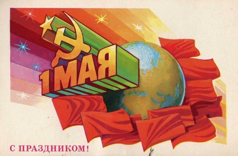 Открытки 2 мая советские, картинки черный