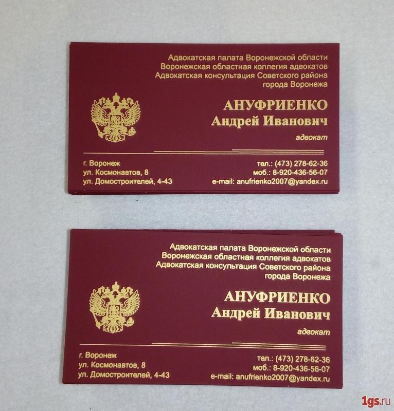 Фото образец визиток для юриста