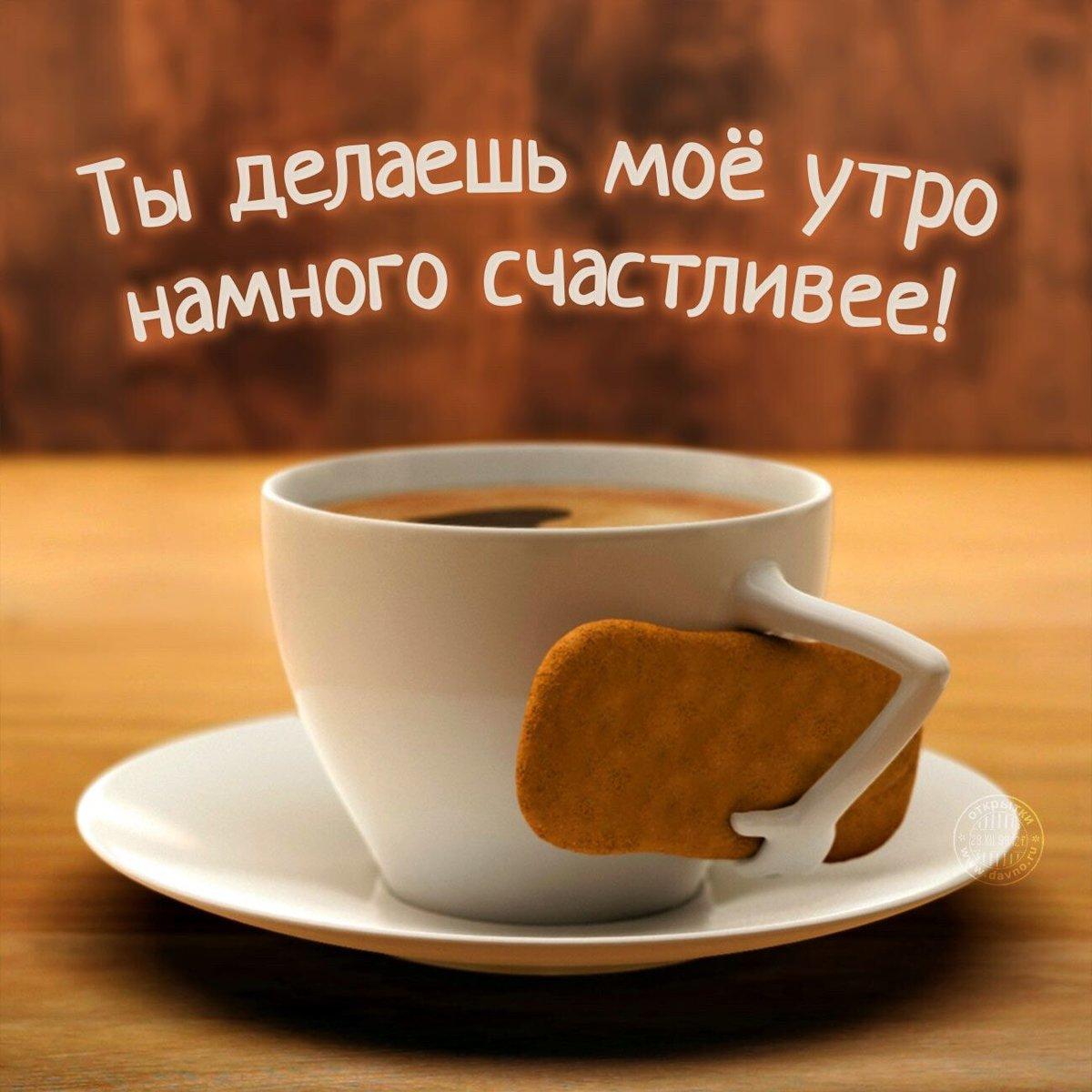 Открытки этот прекрасный кофе, днем рождения английском