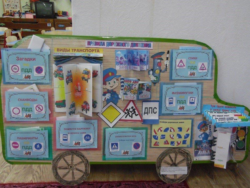 Картинка уголок дидактических игр в детском саду