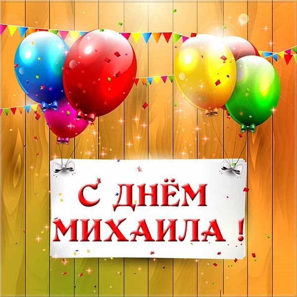 Поздравления с днем рождения эмилия открытки, днем рождения маме
