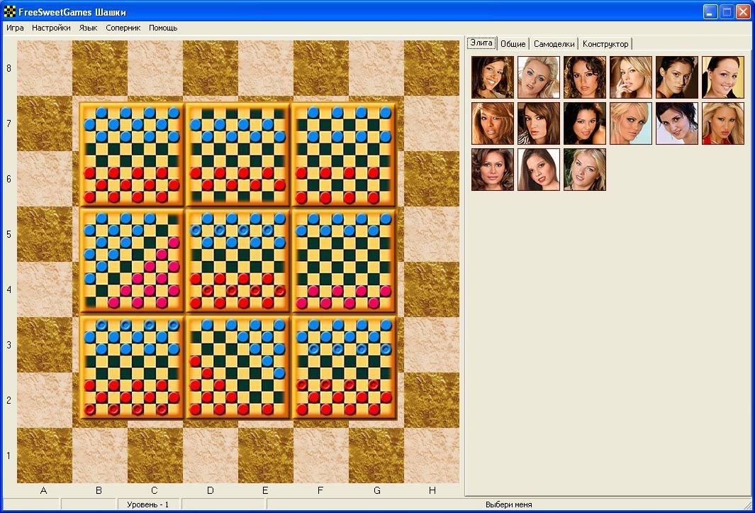 играть в эротические шашки онлайн же