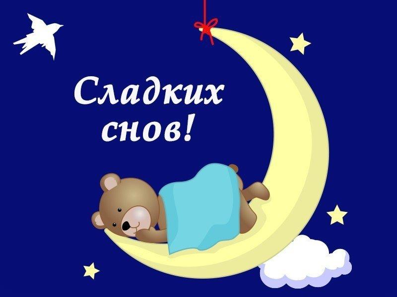 Картинки сладких снов дорогой мой человек, открытка добрым