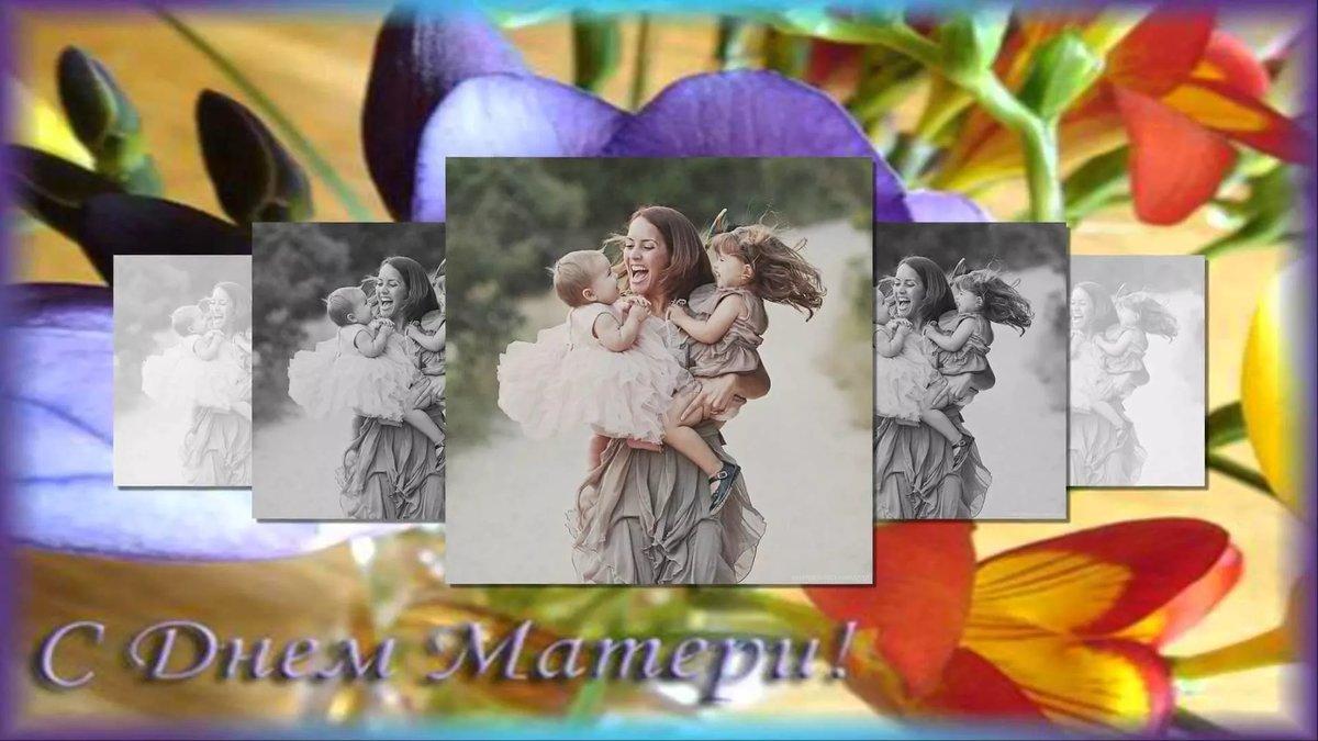 Видео поздравление день матери видео на телефон, медицинских сестер открытка