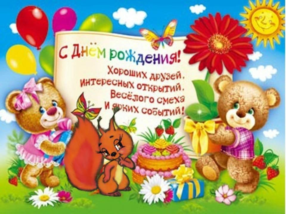 Поздравления с днем рождения в картинках для детей