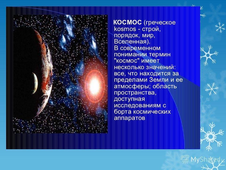 сладким космос картинки и информация отличиться