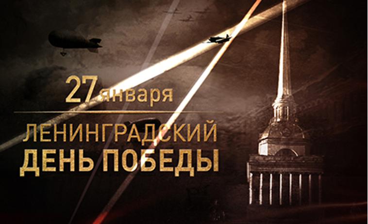 Открытка ленинградский день победы, приколы