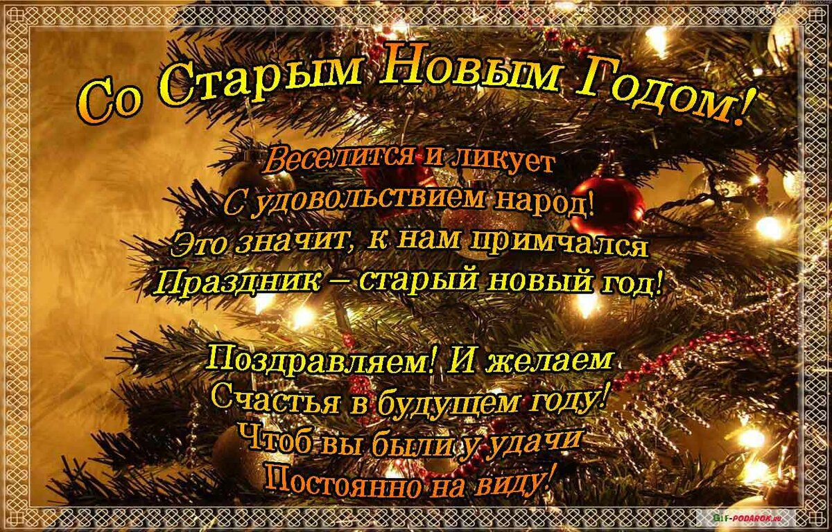 Поздравление со старым новым годом проза