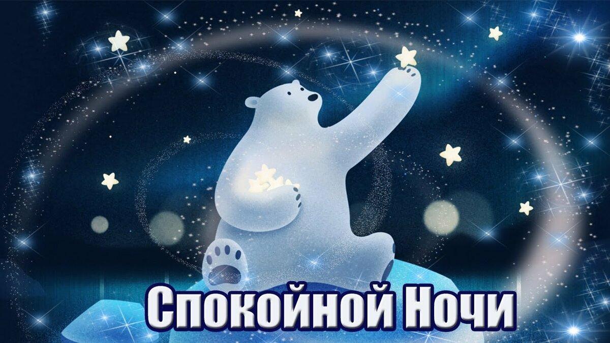 Открытки спокойной ночи миша, другу февраля