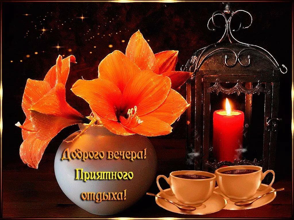 Пожелания друзьям уютного вечера красивые открытки