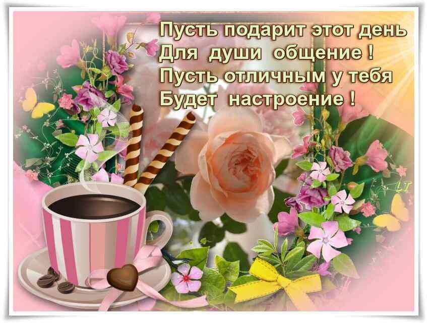 Открытки доброе утро и отличного настроения женщине, девушек