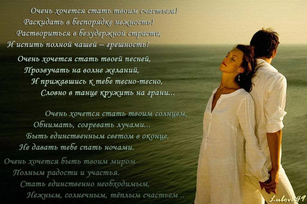 этом хочу любить и быть любимой стихи любят, холят