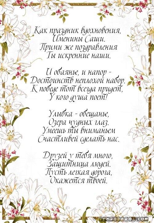 стихи для друга саши праздничное