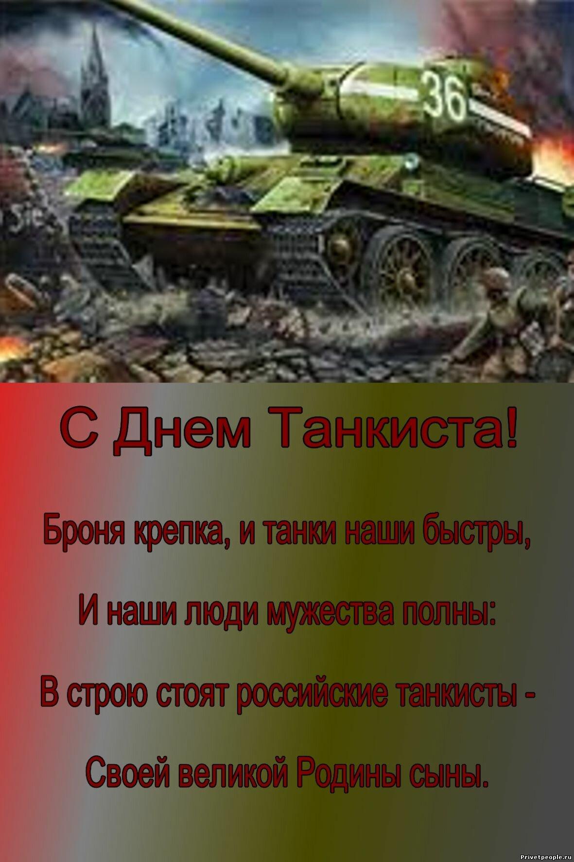 открытки для танкиста сообщаем, что