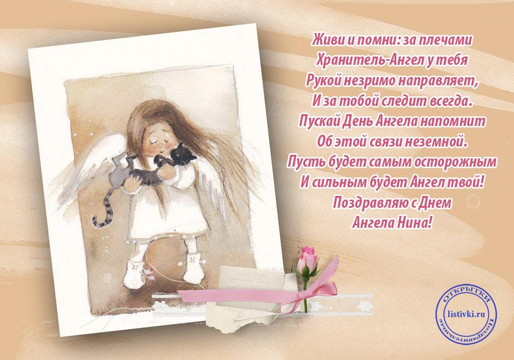 Стихи на день ангела нина