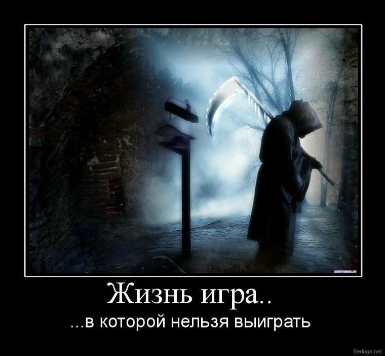 Надписью так, картинки с надписями про жизнь и смерть