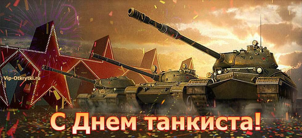 Картинки, открытка танком