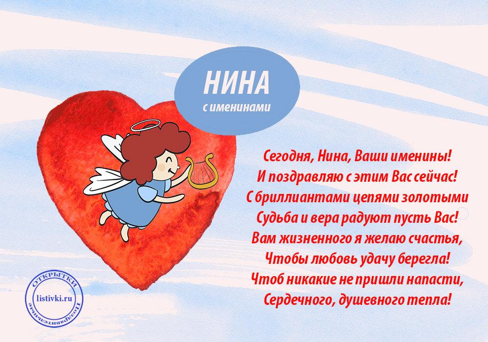 Открытки с днем ангела нины в стихах красивые, детей